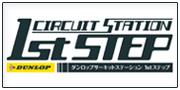 サーキットステーション1st STEP