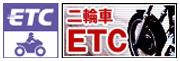二輪車ETC