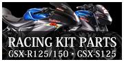 GSX-R125/150・GSX-S125 レーシングキットパーツ発売開始