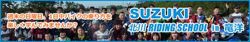 北川圭一のライディングスクール