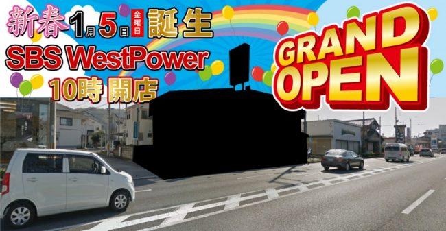 SBSWestPower